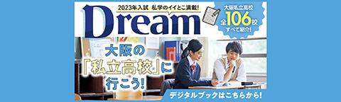 2022年入試私学のイイとこ掲載!dream2022大阪私立高校全校紹介!106校