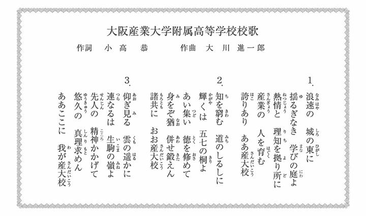 大阪産業大学附属高等学校校歌