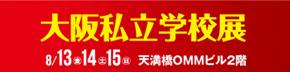 大阪私立学校展8/13(金)14(土)15(日)天満橋OMMビル2階