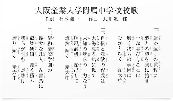 大阪産業大学附属中学校校歌